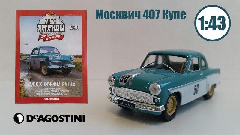 Москвич 407 купе | Deagostini | Авто Легенды СССР №231 Обзор журнала и модели
