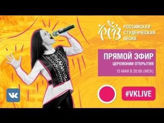 Live: Российская студенческая весна | Студвесна