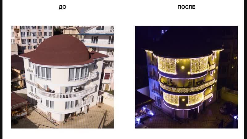 Оформление фасада дома гирляндами - Сочи 2018. NEON-NIGHT