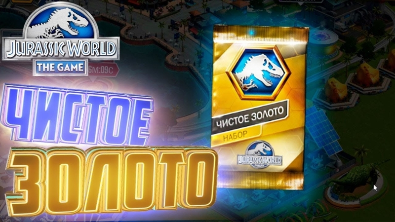 [Muzzloff Play] ЧИСТОЕ ЗОЛОТО - Jurassic World The Game 42