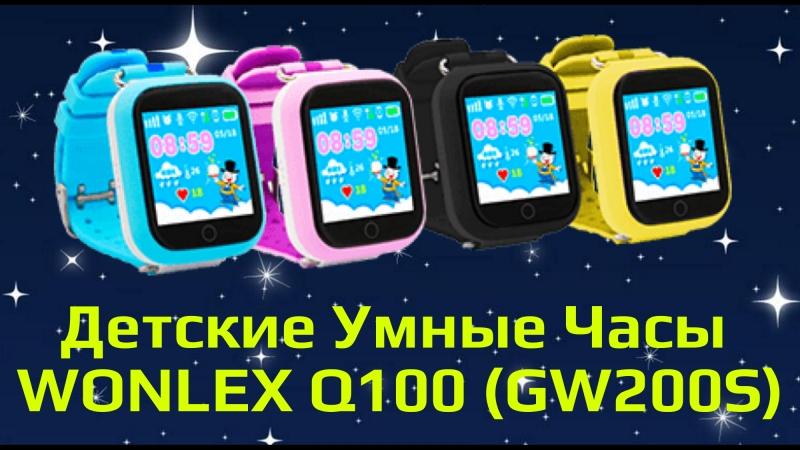 Детские Умные Часы WONLEX Q100 (GW200S)