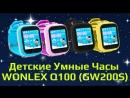 Детские Умные Часы WONLEX Q100 GW200S