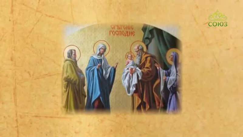 15 февраля Сретение Господа нашего Иисуса Христа Церковный календарь 2019
