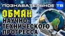 Обман научно технического прогресса Закон времени не работает Познавательное ТВ Артём Войтенков