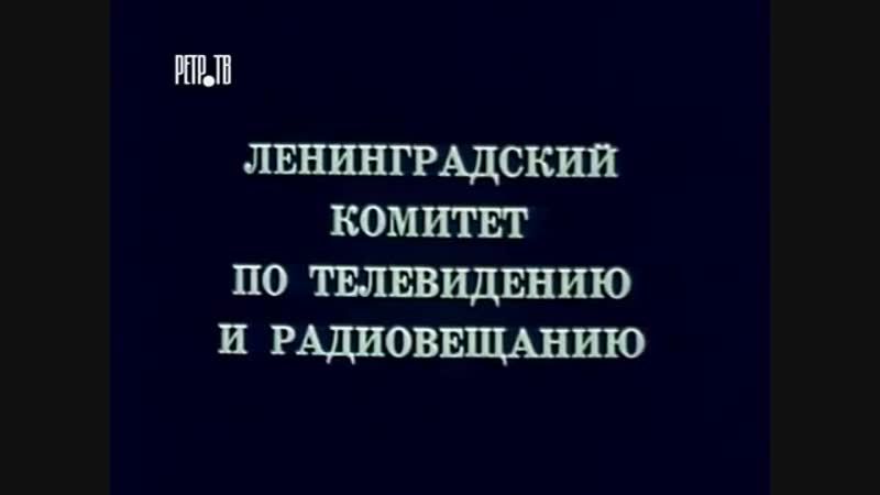 г Калининград 1980г Док фильм СССР