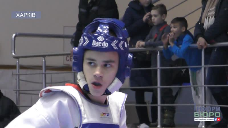 У Харкові пройшла серія національних турнірів з тхеквондо