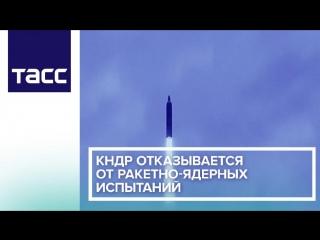 КНДР отказывается от ракетно-ядерных испытаний