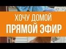 Прямой эфир Разыгрываем 2 билета от Aviasales Стримим до 24 00 МСК