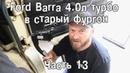 Ford Barra 4.0л турбо в старый фургон Bedford Часть 13 BMIRussian
