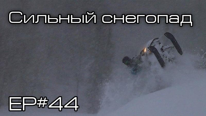 Сильный снегопад Ep44