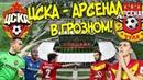 Арсенал ЦСКА 2-0 НА АХМАТ АРЕНА Акинфеев Влашич Чалов Джорджевич