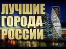 ТОП-5 ЛУЧШИХ ГОРОДОВ РОССИИ ДЛЯ ЖИЗНИ/Красивейшие Российские города/Лучшие населенные пункты РФ