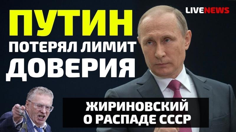 Путин потерял лимит доверия. Жириновский о распаде СССР