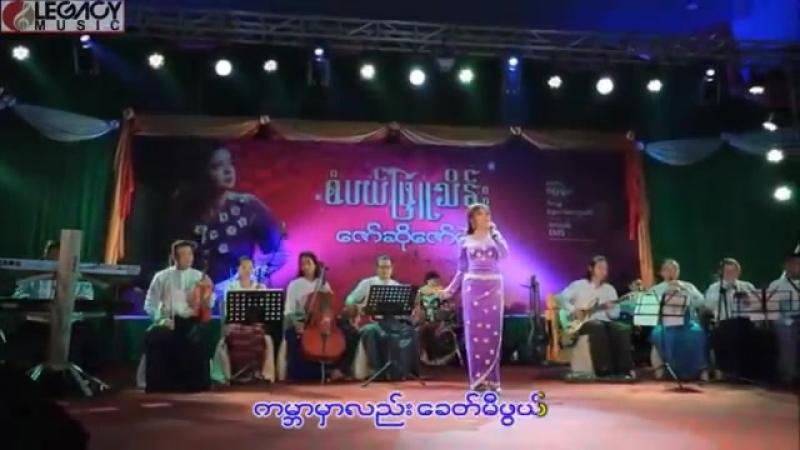 စံပယ္ျဖဴသိန္း အက်င့္ဆိုး Sapal Phyu Thein A Kyint Soe Live mp4