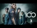 Сотня 3 сезон 1-16 серия