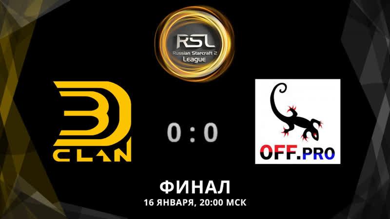 Финал RSL. 3D!Clan vs OFF.pro