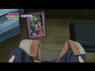 Boruto: Naruto Next Generations 63 / Боруто 63 / Наруто 3 сезон 63 серия трейлер [RainDeath]