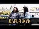 Дарья Жук - женщина-режиссер, 90-е, эмиграция, наркотики, бодипозитив / Мариша Трохи