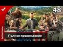 Far Cry 5 Прохождение - Часть 48. Полное неспешное прохождение.