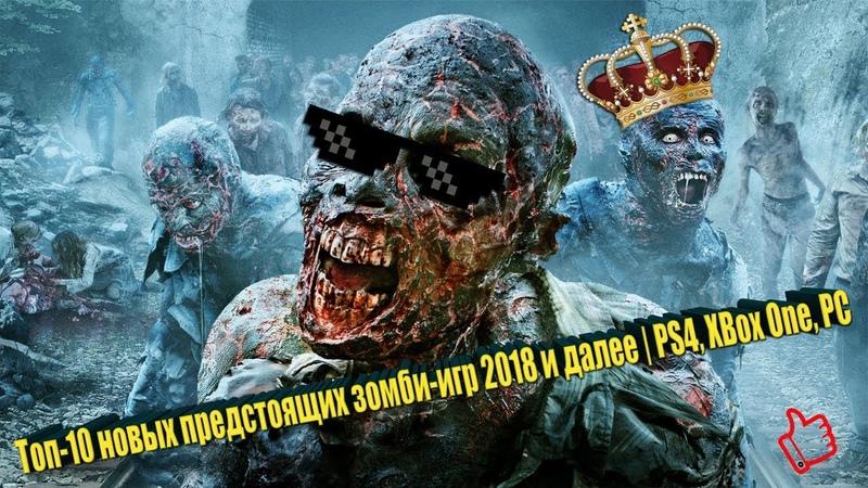 Топ-10 новых предстоящих зомби-игр 2018 и далее | PS4, XBox One, PC youtu.be/LdGJKzsgwgI