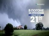Музыка из промо ролика Discovery - В погоне за ураганом (Россия) (2012)