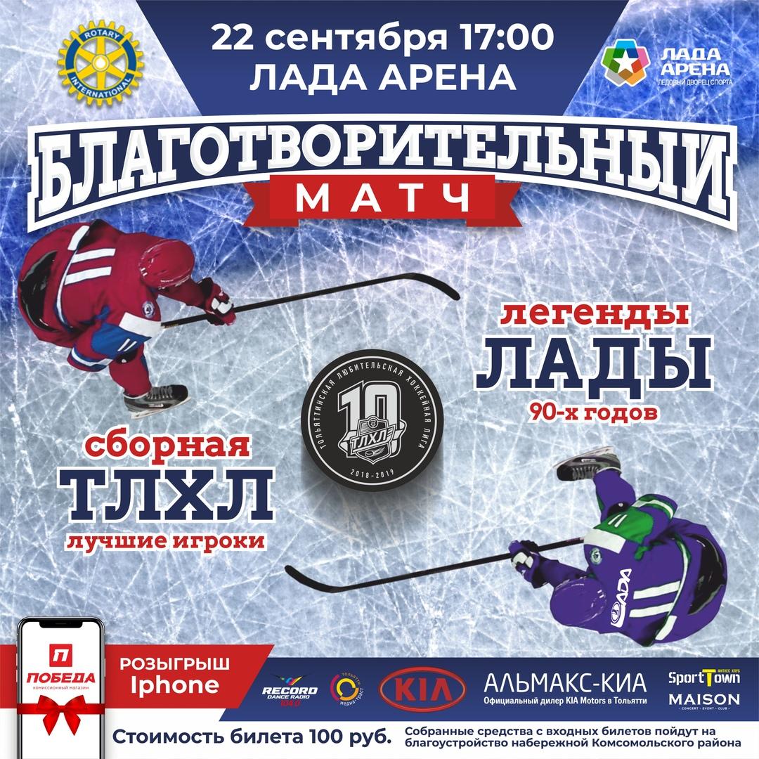 Афиша Тольятти Хоккей во Благо