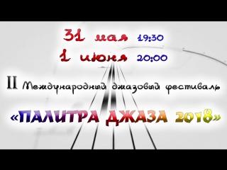 """Палитра джаза 2018"" #видео_афиша@ordrdk"
