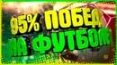 ПРИБЫЛЬНАЯ СТРАТЕГИЯ СТАВОК| Футбольная стратегия| 95% побед