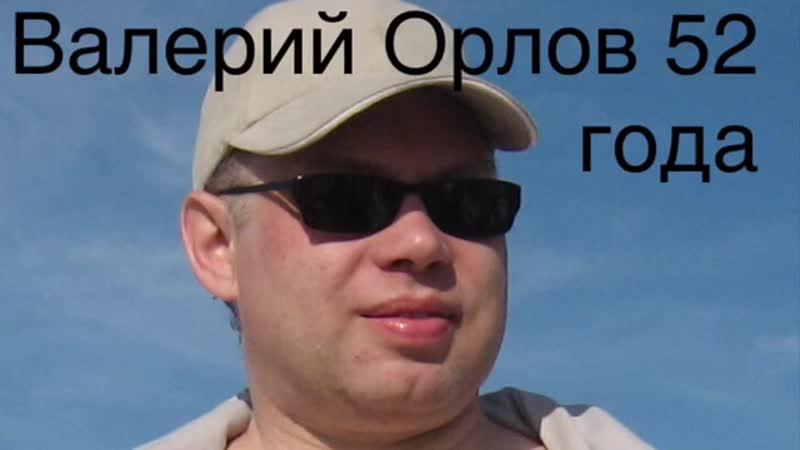 Валерий Орлов, снижения веса -12 кг с продуктами Гербалайф