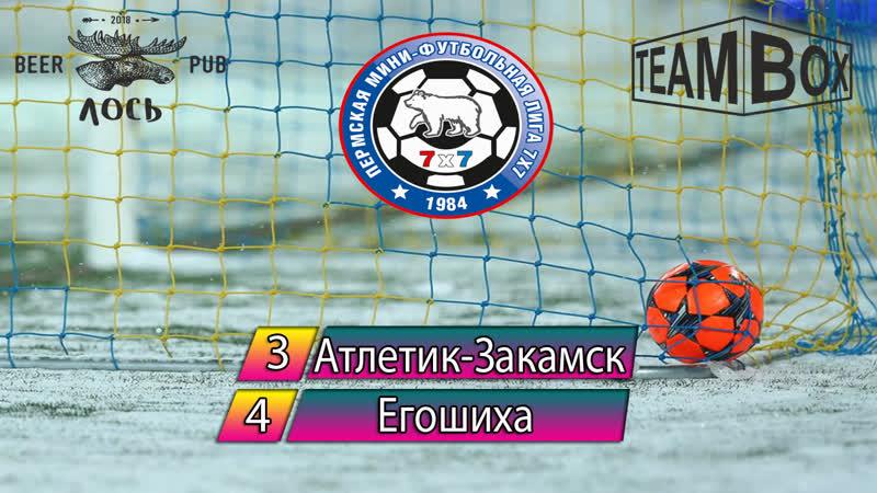 Атлетик-Закамск - Егошиха (12.01.19)