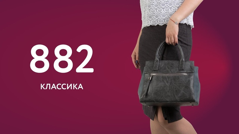 Обзор 882 й модели сумок