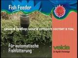 Fish Feeder Basic