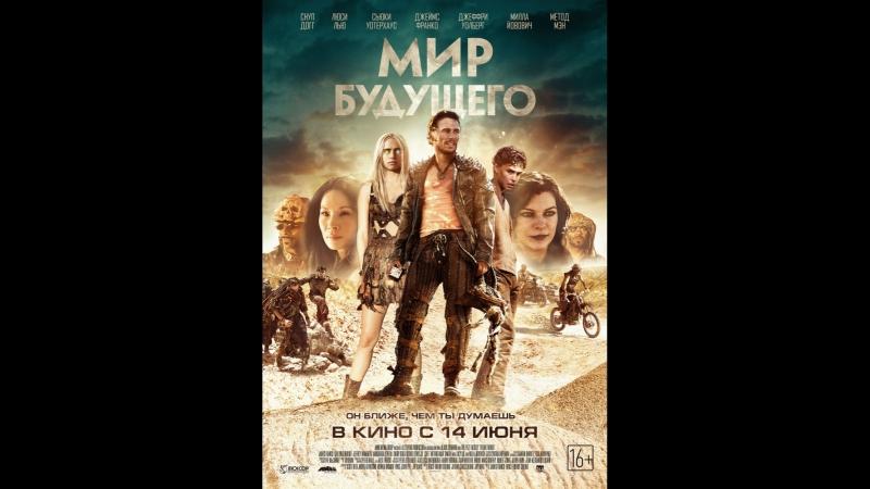 Мир будущего (2018) трейлер   Filmerx.Ru