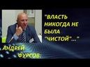 АНДРЕЙ ФУРСОВ ВЛАСТЬ НИКОГДА НЕ БЫЛА ЧИСТОЙ 19 06 2018