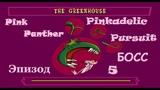 Розовая Пантера Наследство дядюшки Кука BOSS (1-3) The Greenhouse рус. БОСС (1-3) Оранжерея