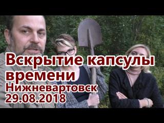 Вскрытие капсулы времени в Нижневартовске 29.08.2018
