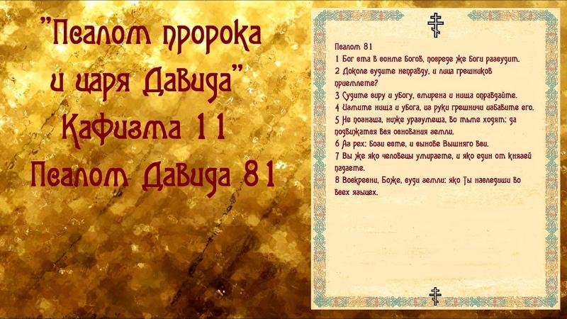 Об обязанностях правителей.Псалом пророка и царя Давида Кафизма 11 Псалом 81