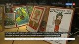 Новости на «Россия 24»  •  Продукты питания могут стать невозвратными