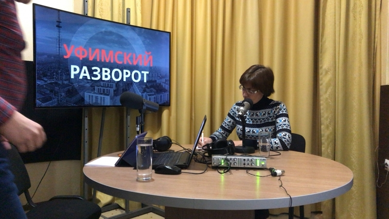 Уфимский разворот от 16.10.2018. Ведущие Руслан Валиев и Лилия Клюковская