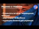 Ростислав Ищенко о миротворцах ООН в Донбассе, безвизе Украины и ЕС