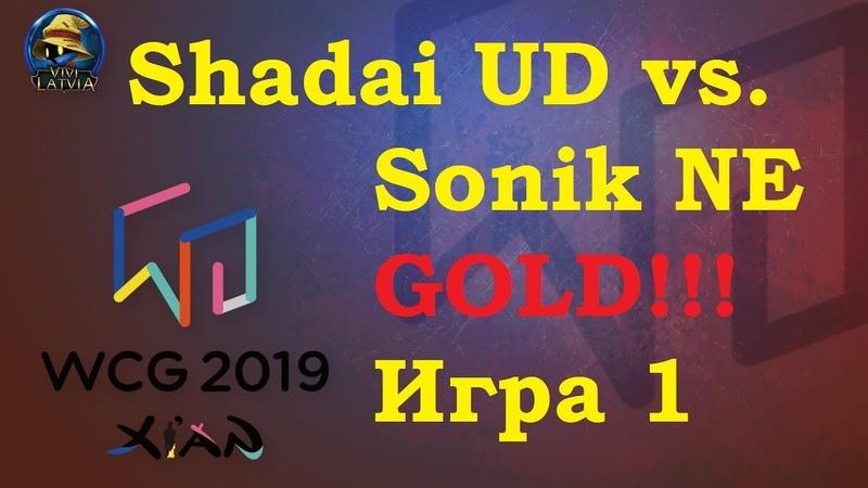 Shadai UD vs. Sonik NE игра 1 Must See   Раунд 4   WCG 2019 World Cyber Games   Warcraft 3