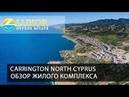 🌏🏢👉Carrington North Сyprus обзор жилого комплекса Недвижимость Северного Кипра