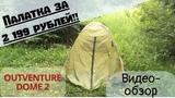Обзор палатки OUTVENTURE DOME 2 за 2 199 рублей!