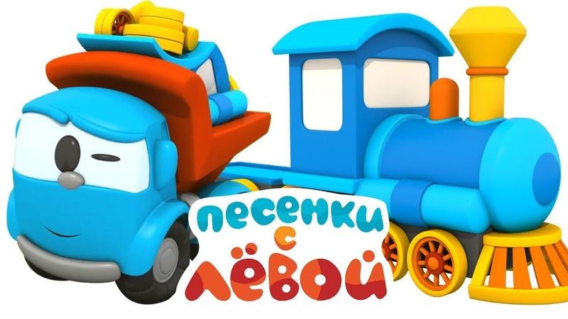 Веселые песенки с Грузовичком Левой про Поезд - Мультики для детей