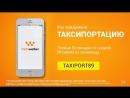Таксипортируйся в клуб от 89 рублей