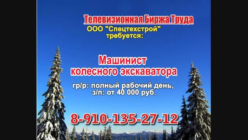 12 декабря _13.15_Работа в Нижнем Новгороде_Телевизионная Биржа Труда