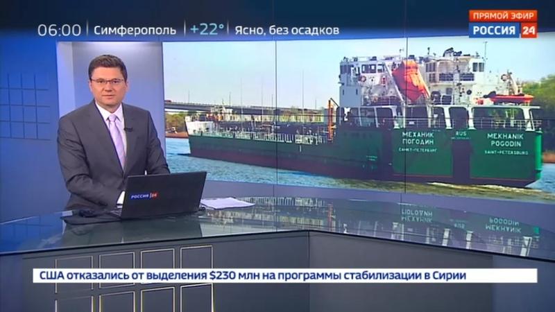 Новости на Россия 24 • Команда Механика Погодина пресекла третью попытку незаконного проникновения на судно