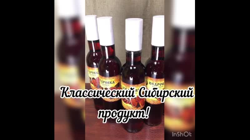Настойка Кедровка -натуральный Сибирский продукт
