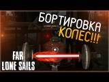 FAR Lone Sails ► БОРТИРОВКА КОЛЕС!!!!! (Прохождение на русском №3)