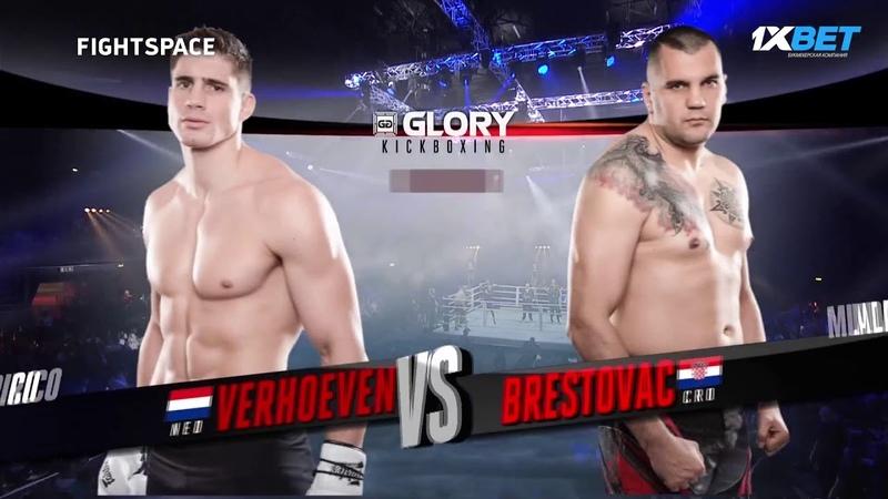 Glory 54: Рико Верхувен — Младен Брестовац | Rico Verhoeven vs. Mladen Brestovac